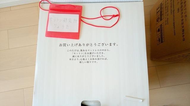 モットン中箱(コメント付き).jpg