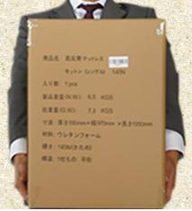 モットン箱を持った画像.png