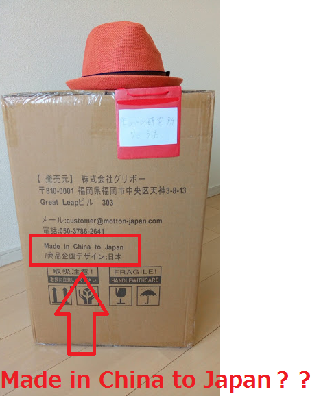 Made in China to Japan??.png